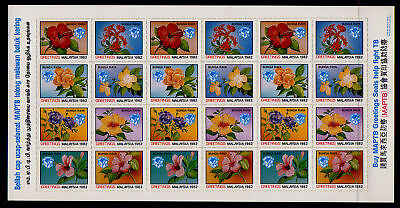 Malaysia Christmas Seals Full Sheet - 1982 Flowers