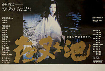 JAPANESE MOVIE POSTER - Action Movie - Great Vintage Art