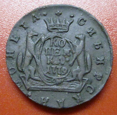 "Siberia Kopek 1779 KM Catherine Copper ORIGINAL ""Scarce ""  (SKK)"