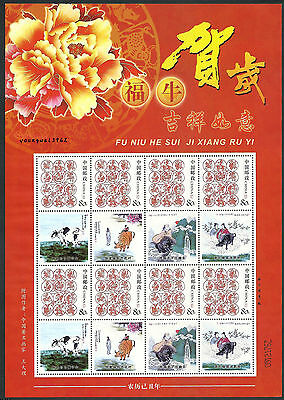China 2009#1 New Year of the Ox Special S/S Zodiac Animal 福牛賀歲