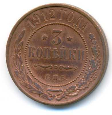 Russia Russian Copper 3 Kopeks 1912 VF/XF