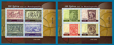 Greece 2006 Olympic Games Miniature Sheets Mnh