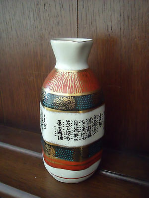 Oriental Chinese or Japanese Saki or Sake Decanter with Oriental Script ~ signed