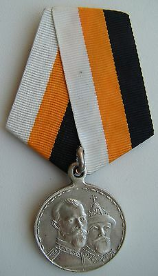 """IMPERIAL RUSSIAN MEDAL """"300TH ANNIVERSARY OF ROMANOV HOUSE REIGN"""" COPY"""