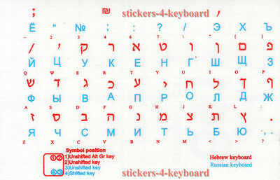 Russian Hebrew Transparent Keyboard Stickers !! NEW !! Blue & Red