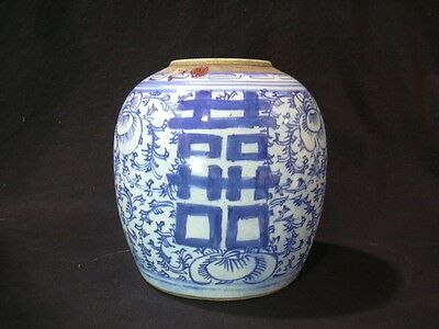Antique Blue and White Ginger Jar - Double Happiness -