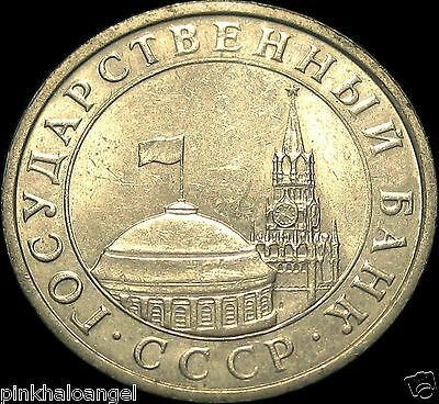 Russia CCCP USSR Soviet Union - Bank Issue - Russian 1991Л 5 Rouble Coin