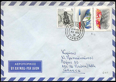 Cyprus 1991 Air Mail Cover To Greece #C17157