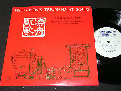 "Fishermen's Triumphant Song.../ China Record Company 10""ep M-2036"