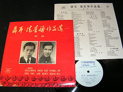 "Songs Selections From The Works Of Nieh Erh / China Record Company 10""ep M-2121"