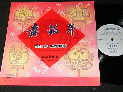 "YEAR OF HAPPINESS Folk Instrumental Music /60s CHINA RECORD COMPANY 10""EP M-2306"
