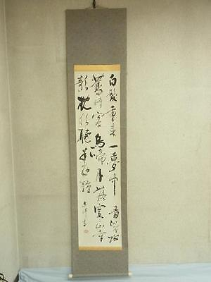 Japanese hanging scroll, writing in calligraphy for poem 9 21 4