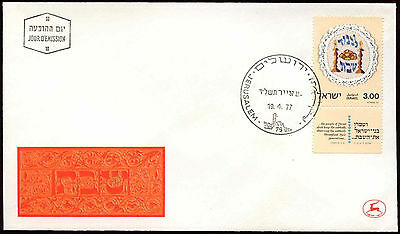 Israel 1977 Sabbath FDC First Day Cover #C20456
