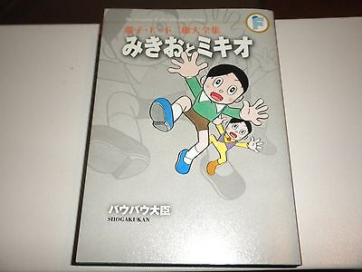 The Complete Works Of Fujiko F Fujio Book (Japanese Edition)