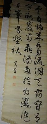 Rare Japanese Vintage Silk Hand Painted Makuri Scroll Signed Calligraphy Zen