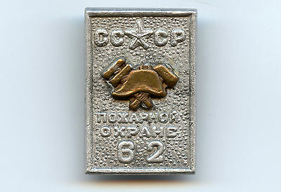 Russia USSR Badge Fire Protection 62 year Nice Grade !!!