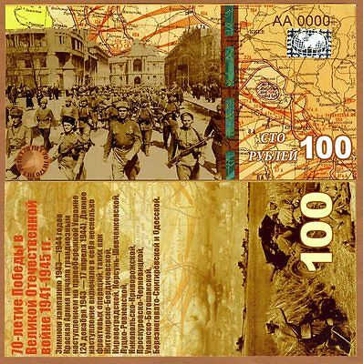Russia, 100 rubles 2015, private issue 70 year victory in WWII commemorative