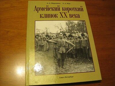 Army Short Blades  of the 20th Century Book