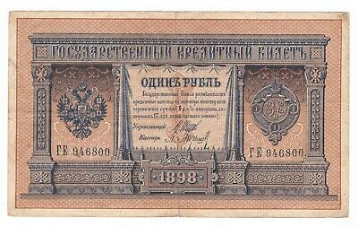 Russie -  1 Rouble  Type 1898