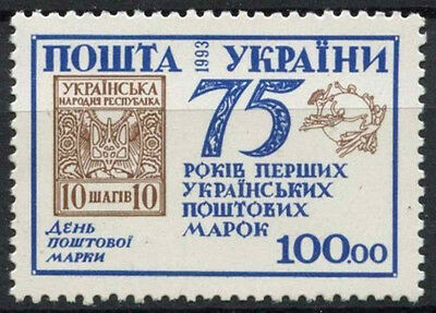 Ukraine 1993 SG#74 Stamp Day MNH #D3383