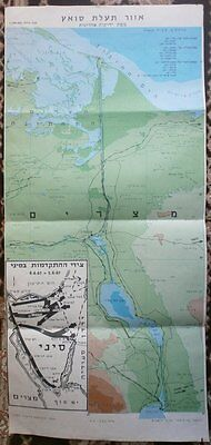 Map of the Suez canal Israel 1967 after Six day war 1 : 360000 Hebrew