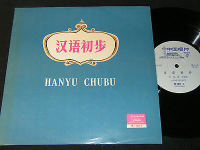 "Hanyu Chubu .../ China Record Company 10""ep M-1011"