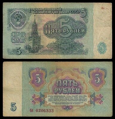 Russia 5 RUBLES 1961 P 224 USED