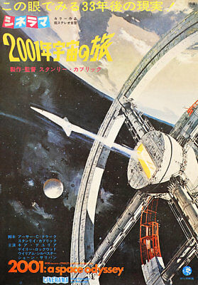 2001: A Space Odyssey 1968 Japanese B2 Poster