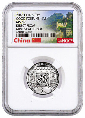 2016 China 3Y 8g Silver New Year Celebration (From Mint Box) NGC MS69 SKU40383