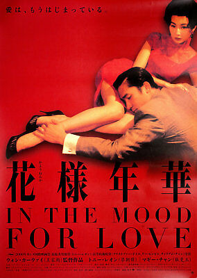 In the Mood for Love 2000 Japanese B1 Poster