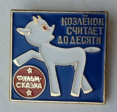 Little GOAT children's animation film fairy tale Russian pin