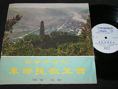 "FIVE REVOLUTIONARY FOLK SONGS.../ Chinese 10""EP CHINA RECORD COMPANY M-917"