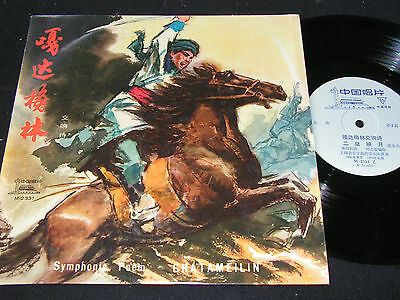 "GHATAMEILIN Symphonic Poem .../ Chinese 10""EP CHINA RECORD COMPANY M-2331"