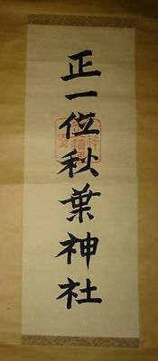 Japanese Edo Period Buddhist Hanging Scroll Akiha Jinja Shrine Calligraphy Zen