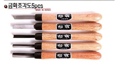 Sculpturing Carving Knives High Carbon Steel Made in Korea 5 or 7 Pcs