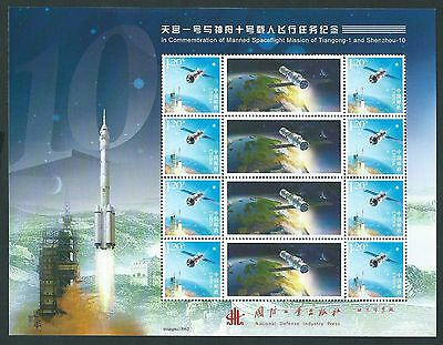 China 2015 Space Flight Mission of Tiangong-1 & Shenzhou-10 Special S/S 航天