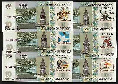 Russia 10 RUBLES Comm.1945 - 2015 WWII UNC LOT X 6 PCS