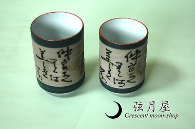 "Japanese ""YUNOMI-Happiness is YOU & ME"" tea cup set."