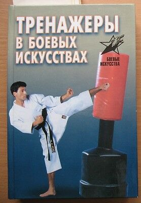 Book Russian Sport Book Coach Trainers Special exercise Hand-to-hand Wrestling