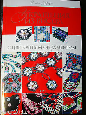B14 BEADING BEADWORK BEAD BEADED Ornaments with floral patterns Virco BOOK #8