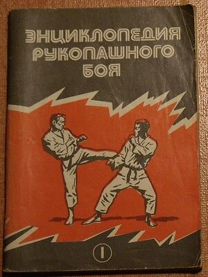 Russian Book Hand-to-hand Fight Wrestling Combat Army Dogfight Guide Sport old