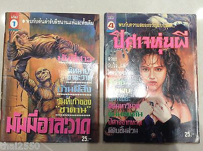2 THAILAND Horror Comics Book 1980s Creepy Eerie Mummy  Rare!