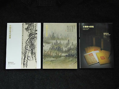 Tokyo Chuo 3X Catalogues - Chinese Rubbings Ceramics Paintings Calligraphy Books
