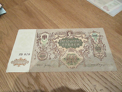 Banknote Russia South Russia 5000 Rubles 1919