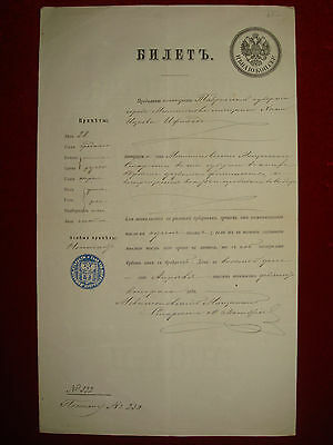 JUDAICA JEWISH Document Russian Empire Passport Hannah Itskovna Iflyand 1892