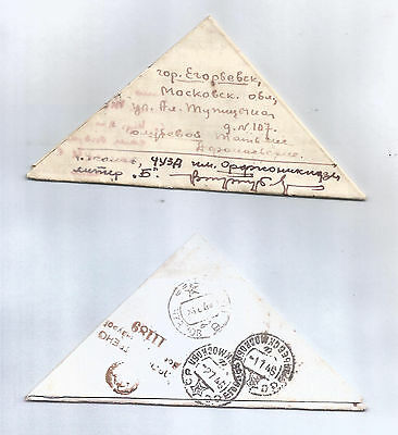 Russian Triangular Letter sent after WW-II from city of Chkalov to Moscow region