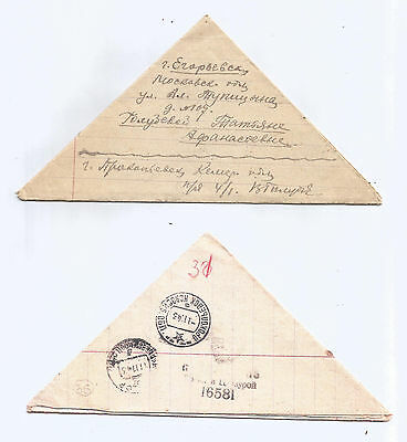 Russian Letter sent in November of 1943 to city of Yegor'yevsk in Moscow region.