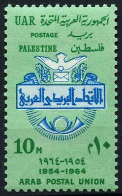 Gaza, Palestine 1964 SG#155 Postal Union Permanent Office MNH #D39509