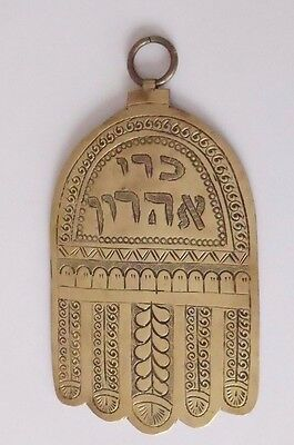 ENGRAVED METAL REPLICA HAND OF HAMSA ~ GOOD LUCK CHARM~ JUDAICA ~ From Morocco