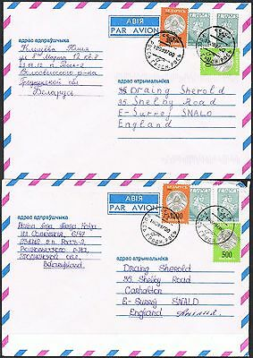 Belarus 1997. 2 Airmail covers to UK.